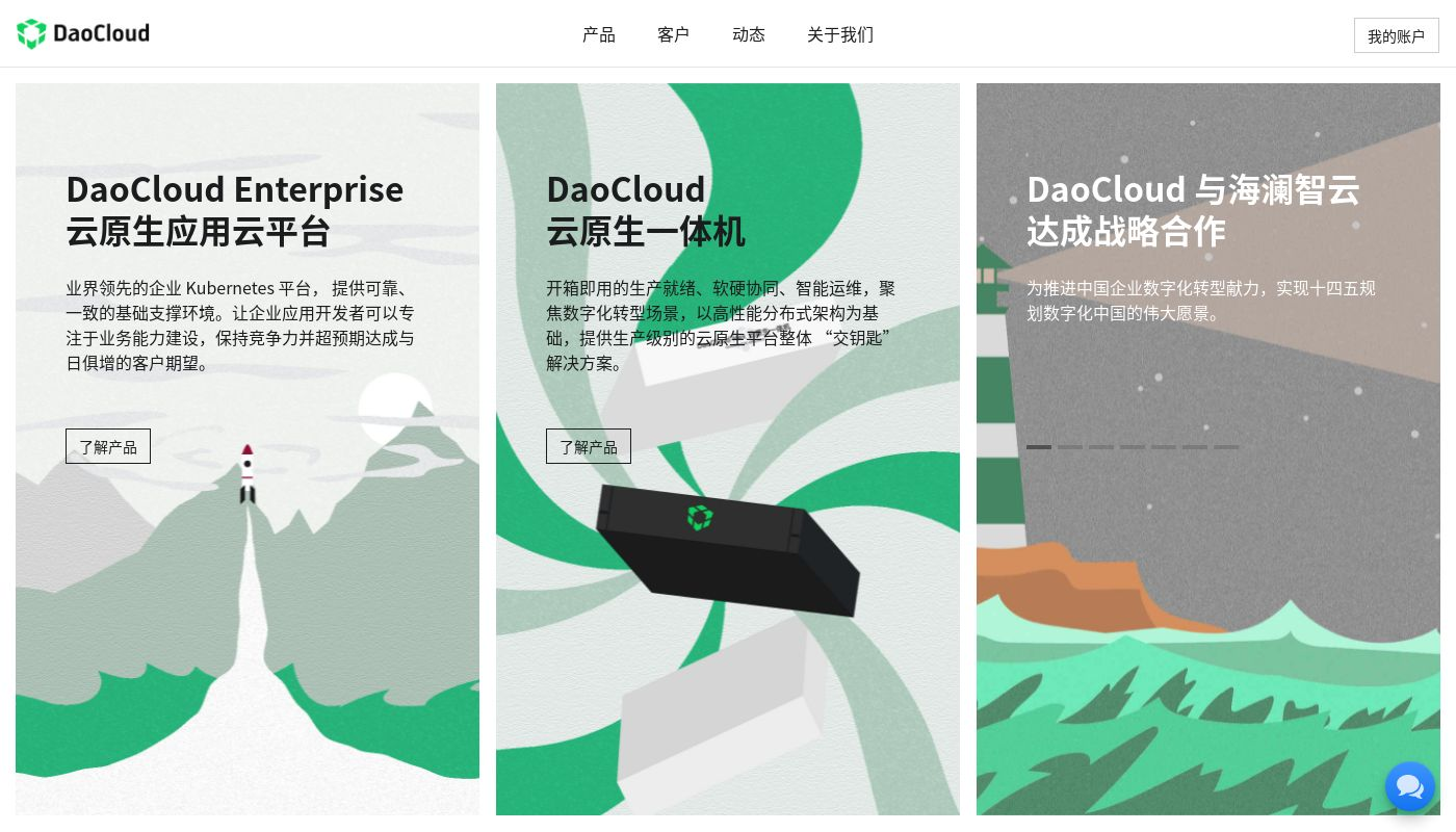 110) DaoCloud