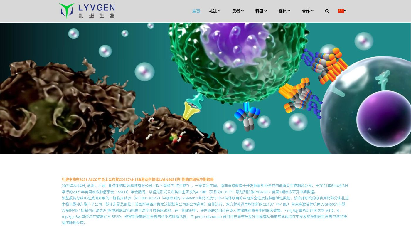 39) Lyvgen Biopharma