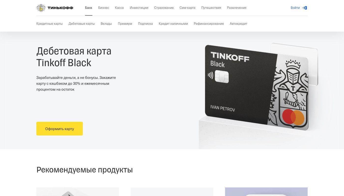 5) Tinkoff Bank