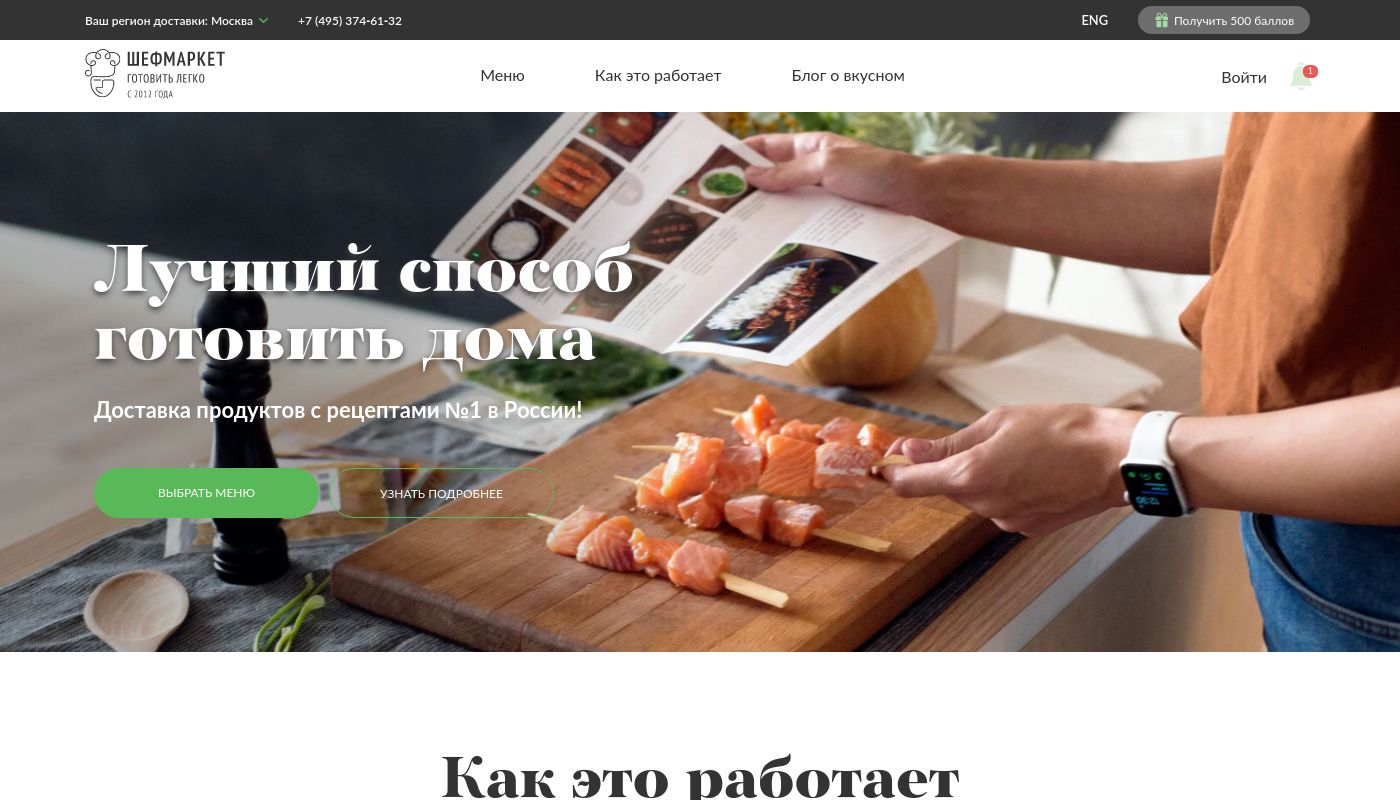 32) Chefmarket