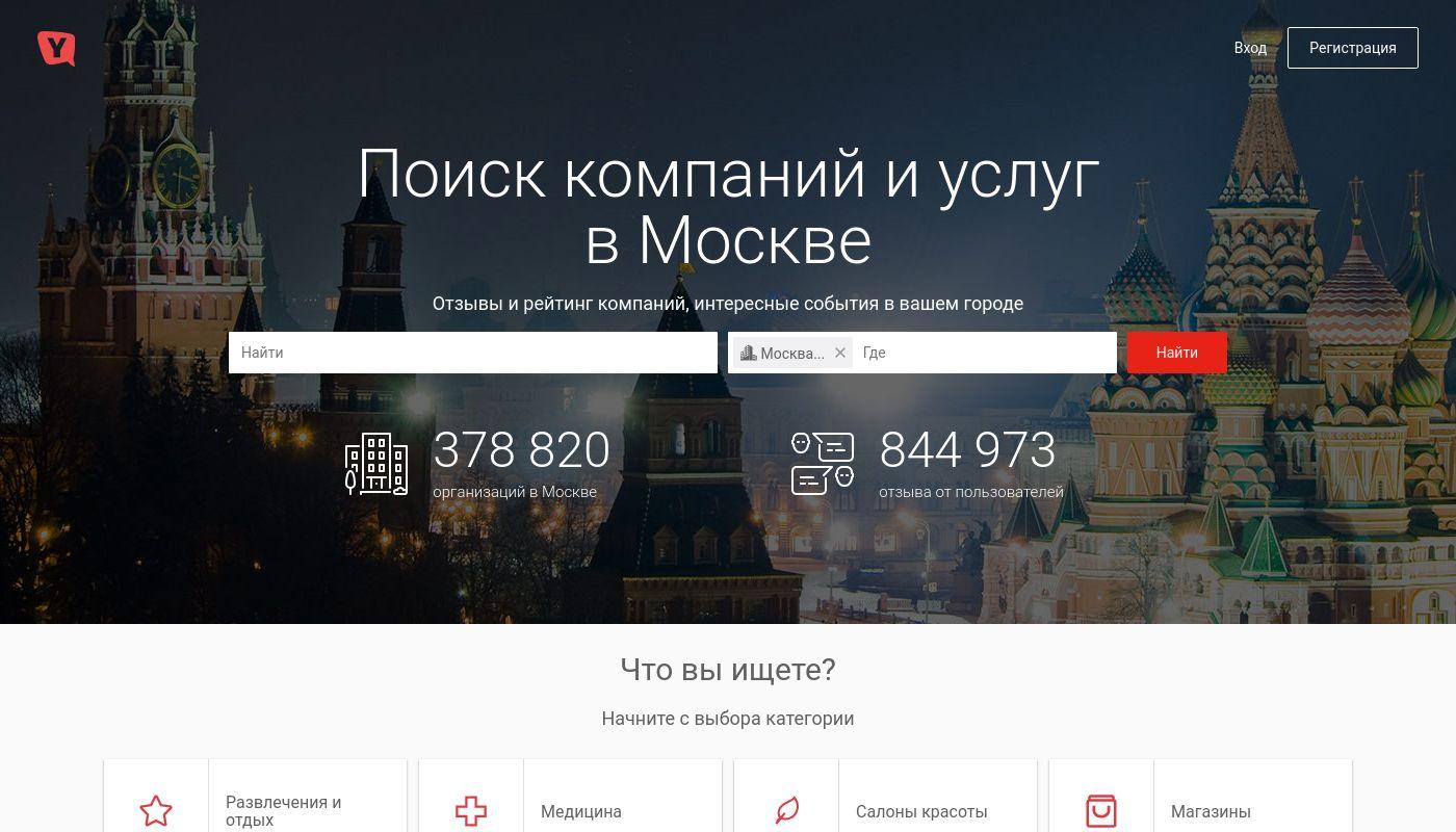 73) Yell.ru
