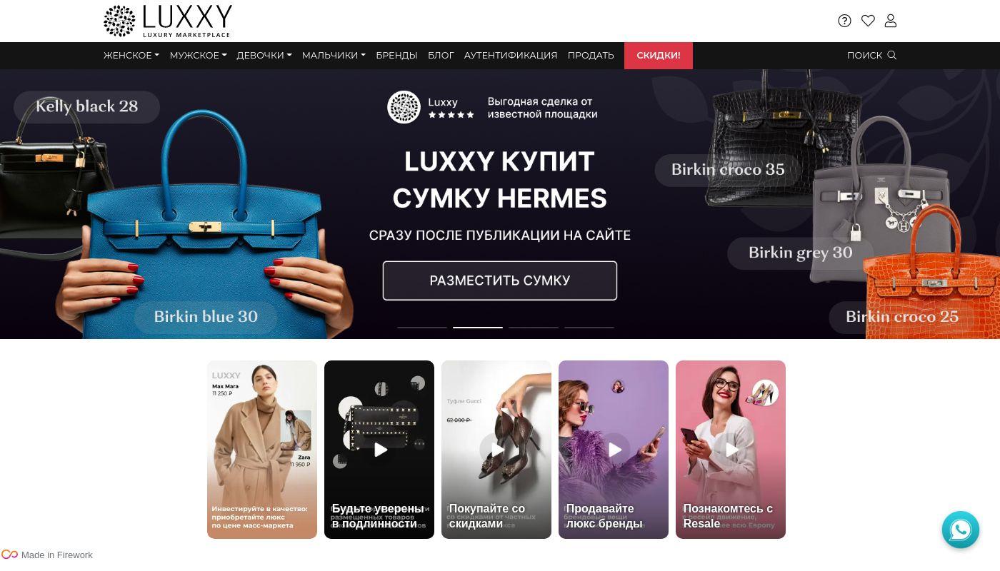 89) Luxxy