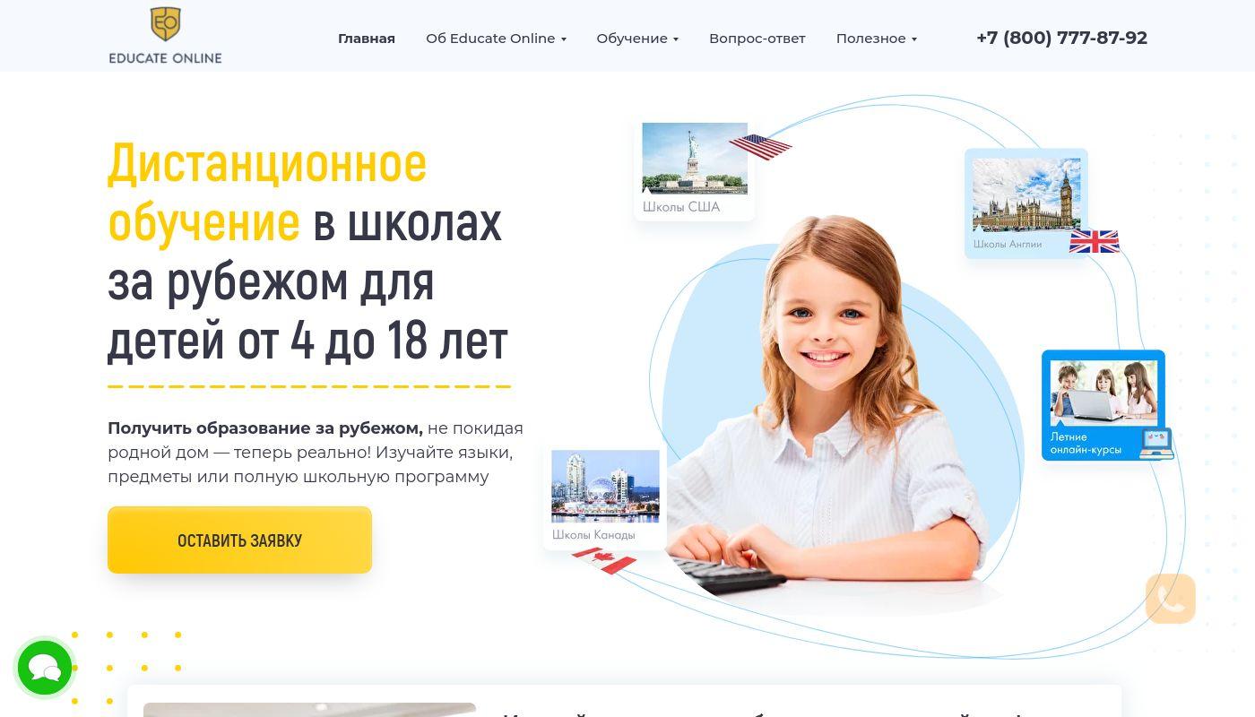 95) Educate Online