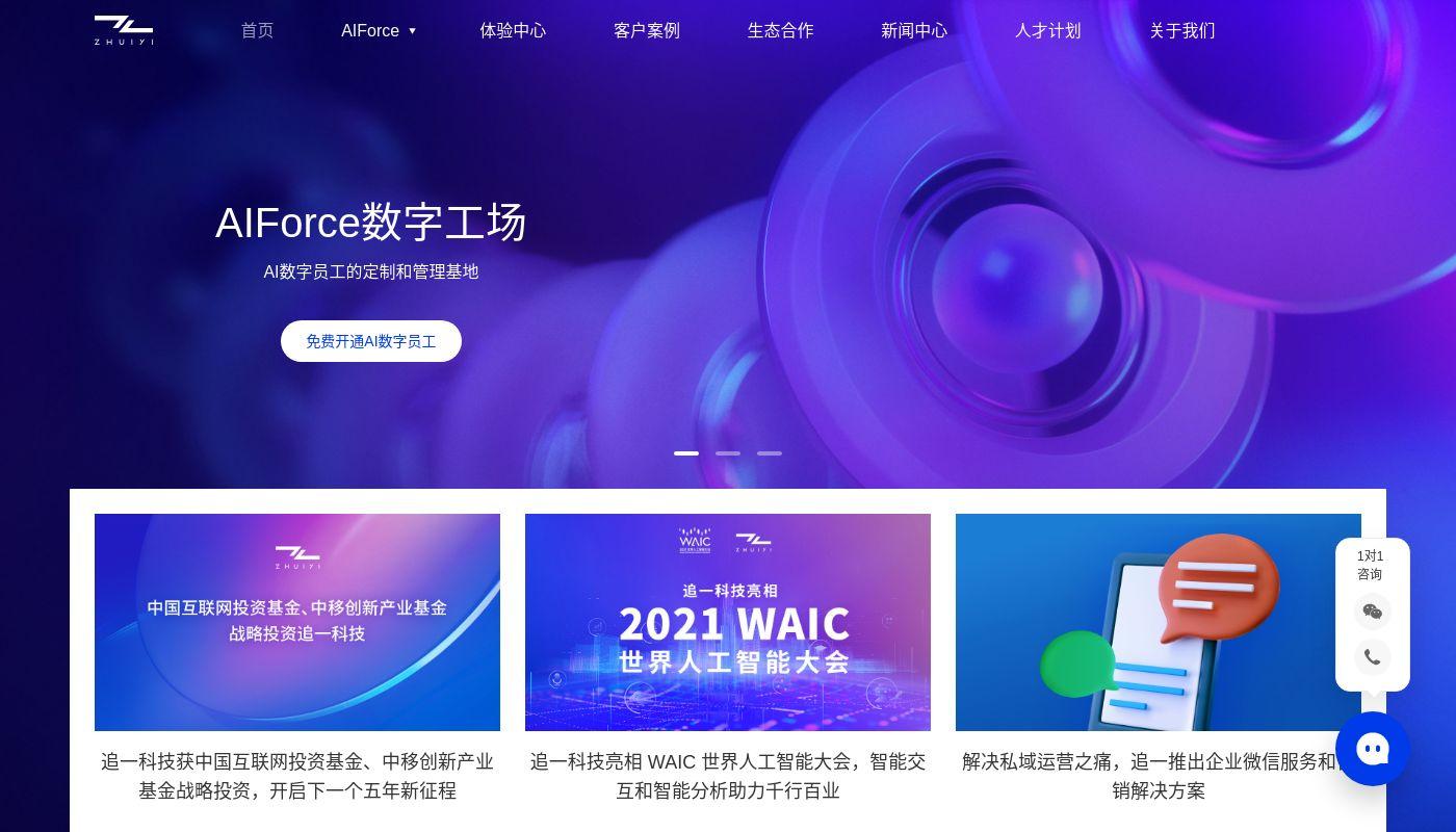 36) Zhuiyi Technology