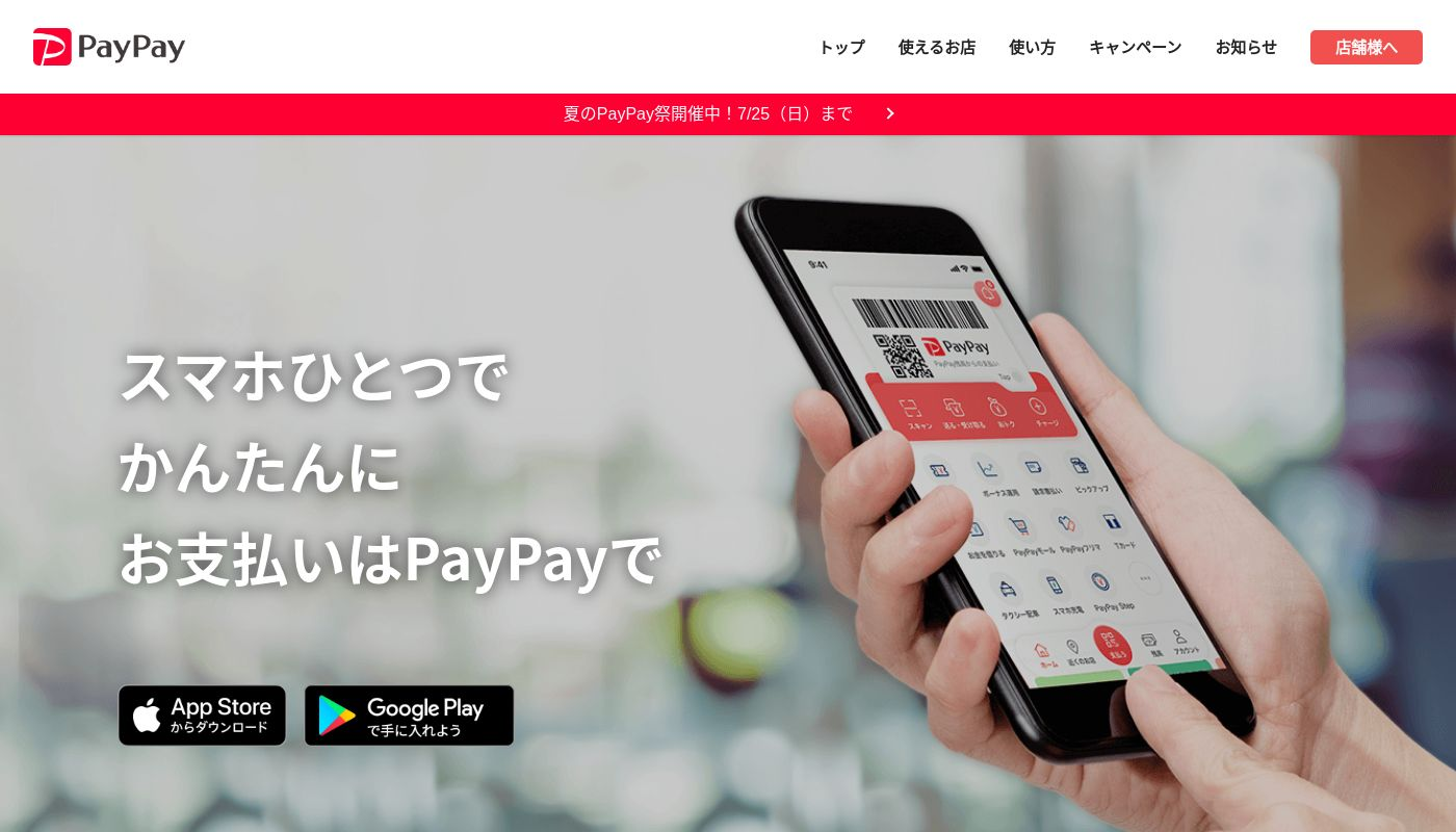 73) PayPay