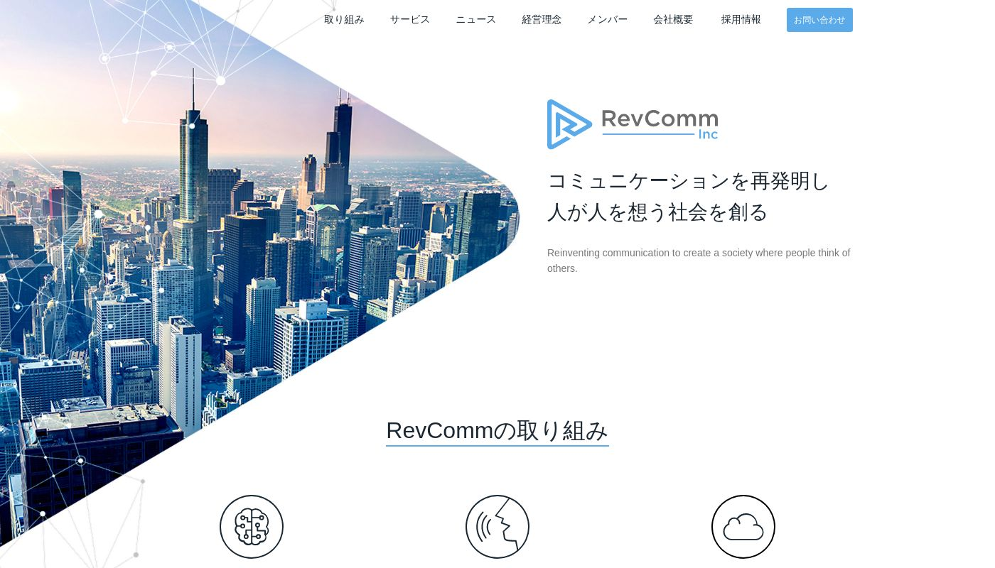 84) RevComm
