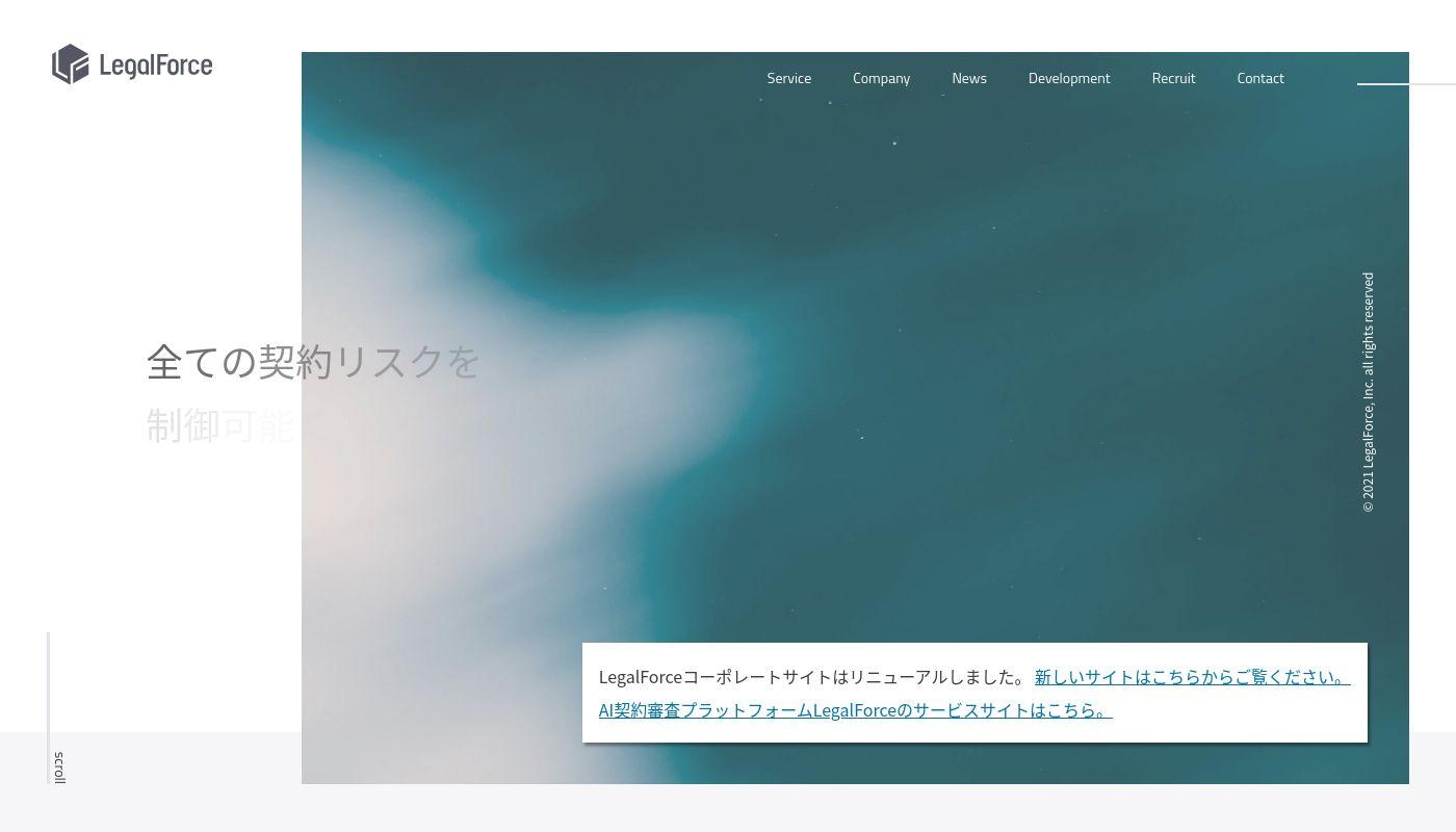 96) LegalForce Japan