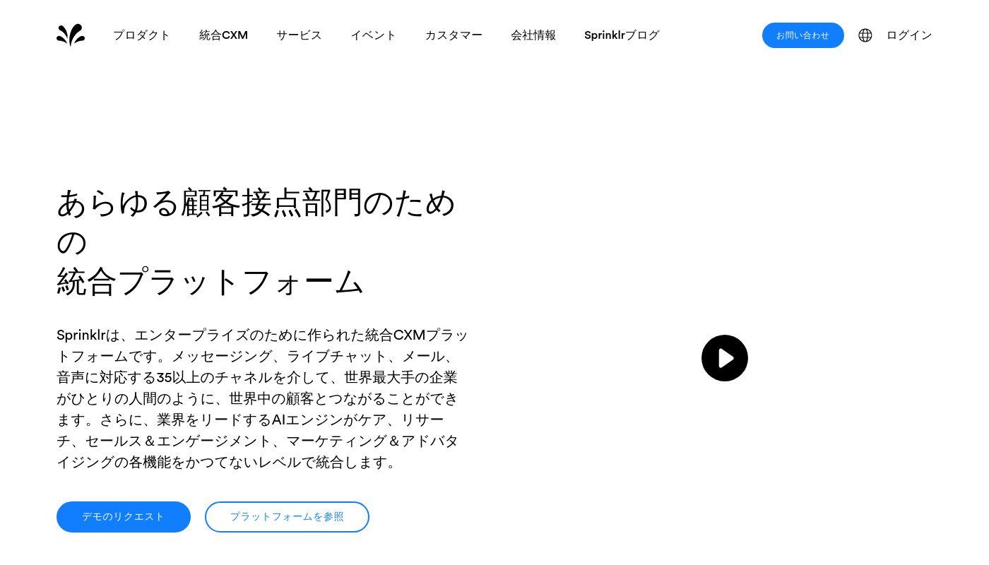 87) Sprinklr Japan