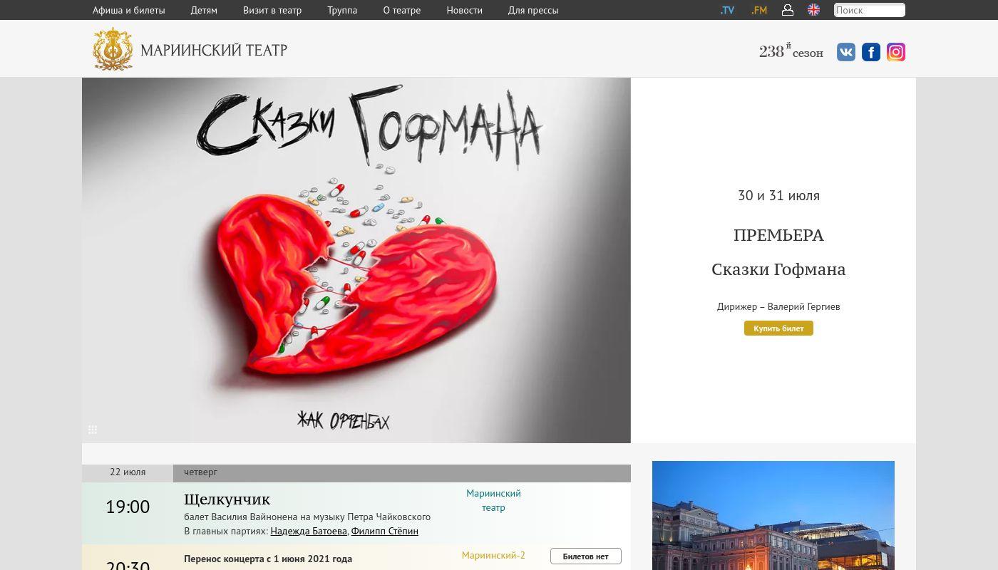 173) Mariinsky Ballet
