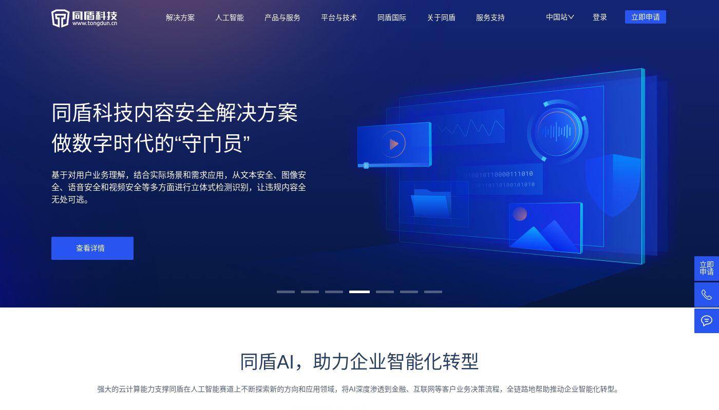 138) Tongdun Technology