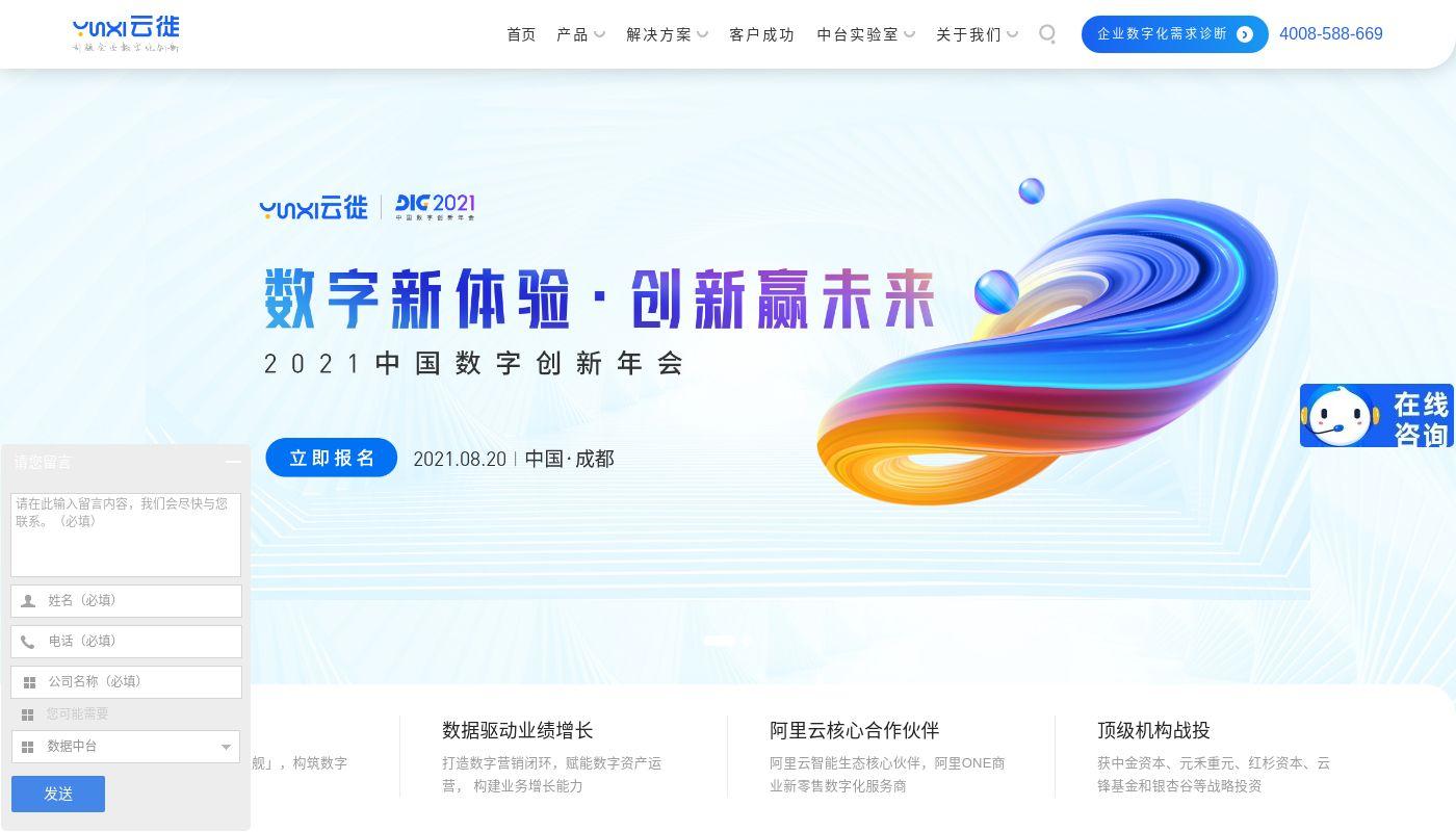 30) Yunxi Technology