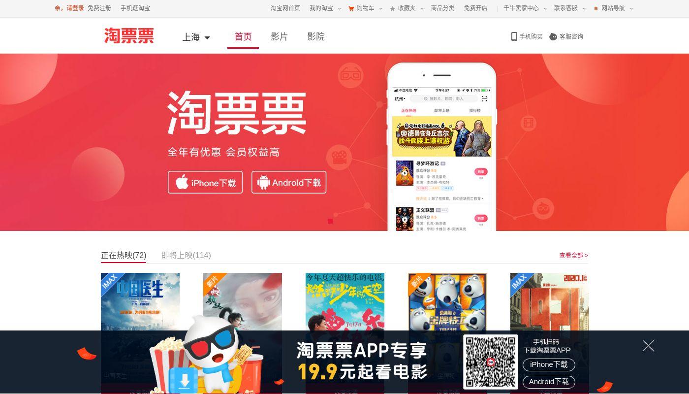 25) Taobao Movie