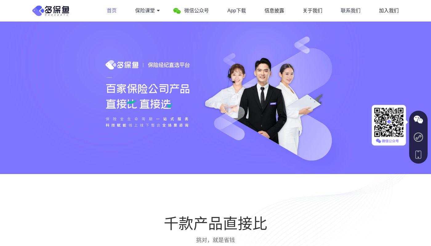 43) Duobaoyu Insurance