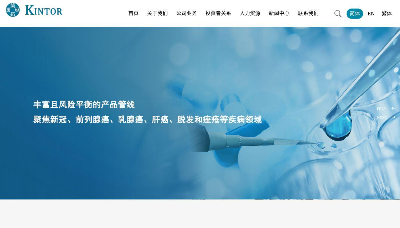 8) Suzhou Kintor Pharmaceuticals