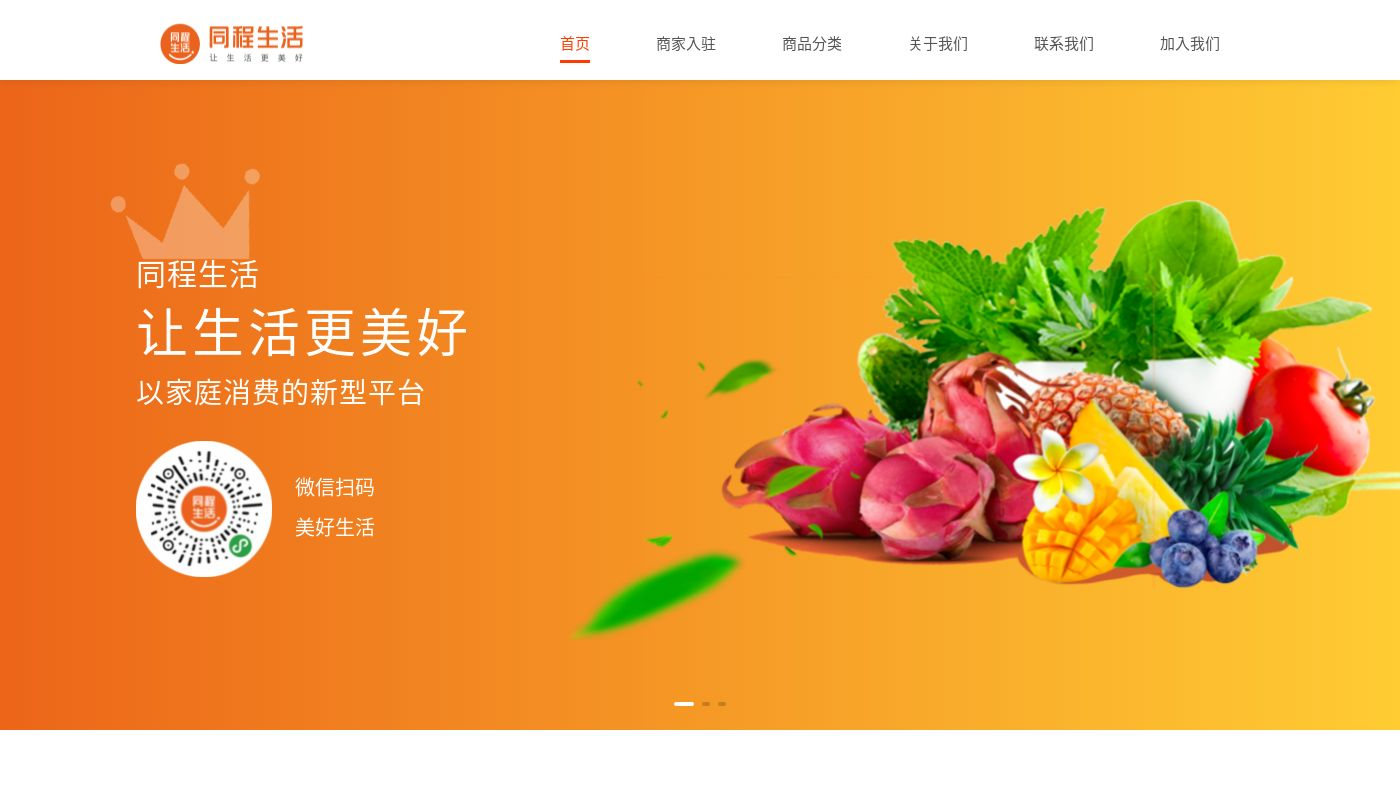 6) Tongcheng Shenghuo
