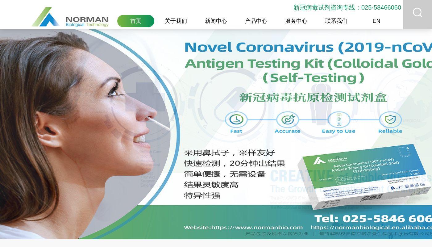 11) Norman Biological Technology
