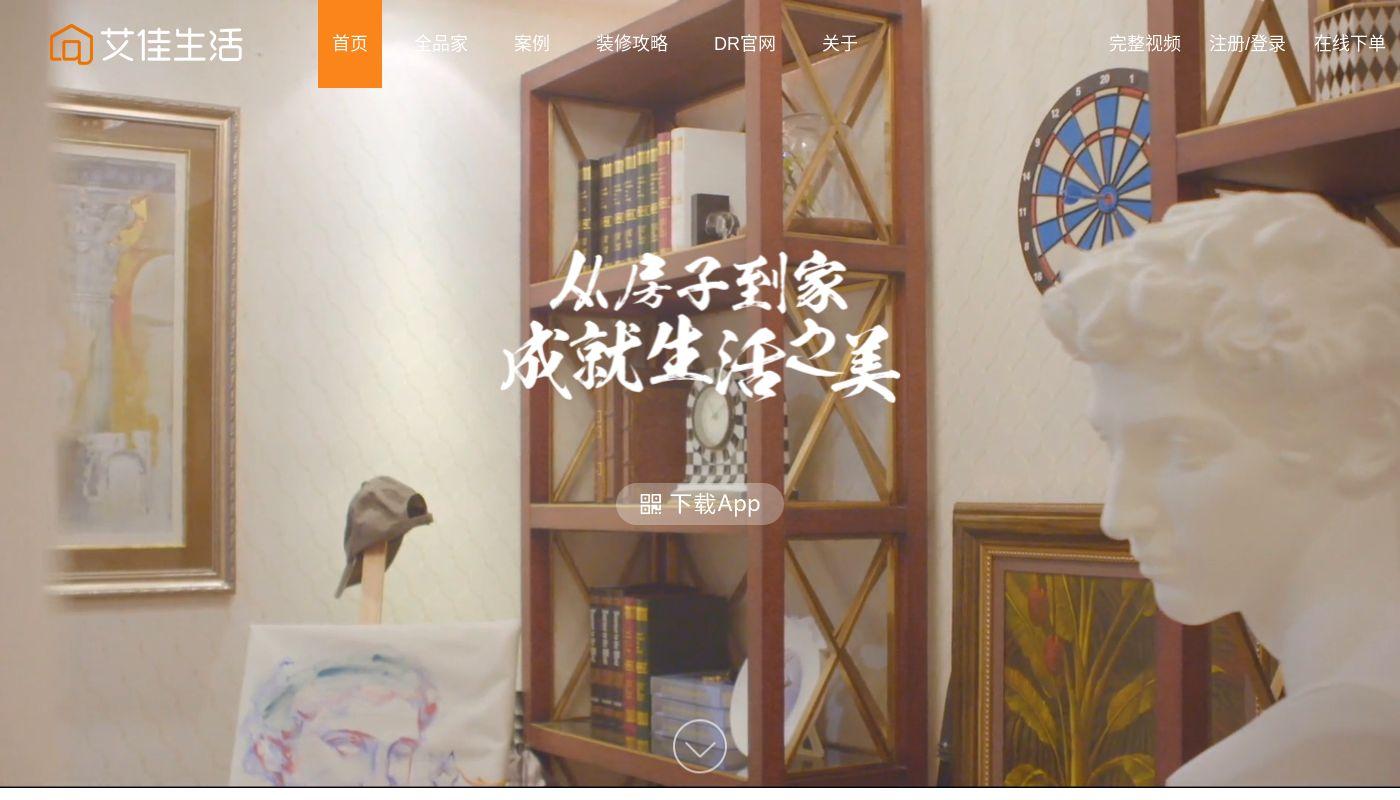 20) Aijia Home Furnishing Products
