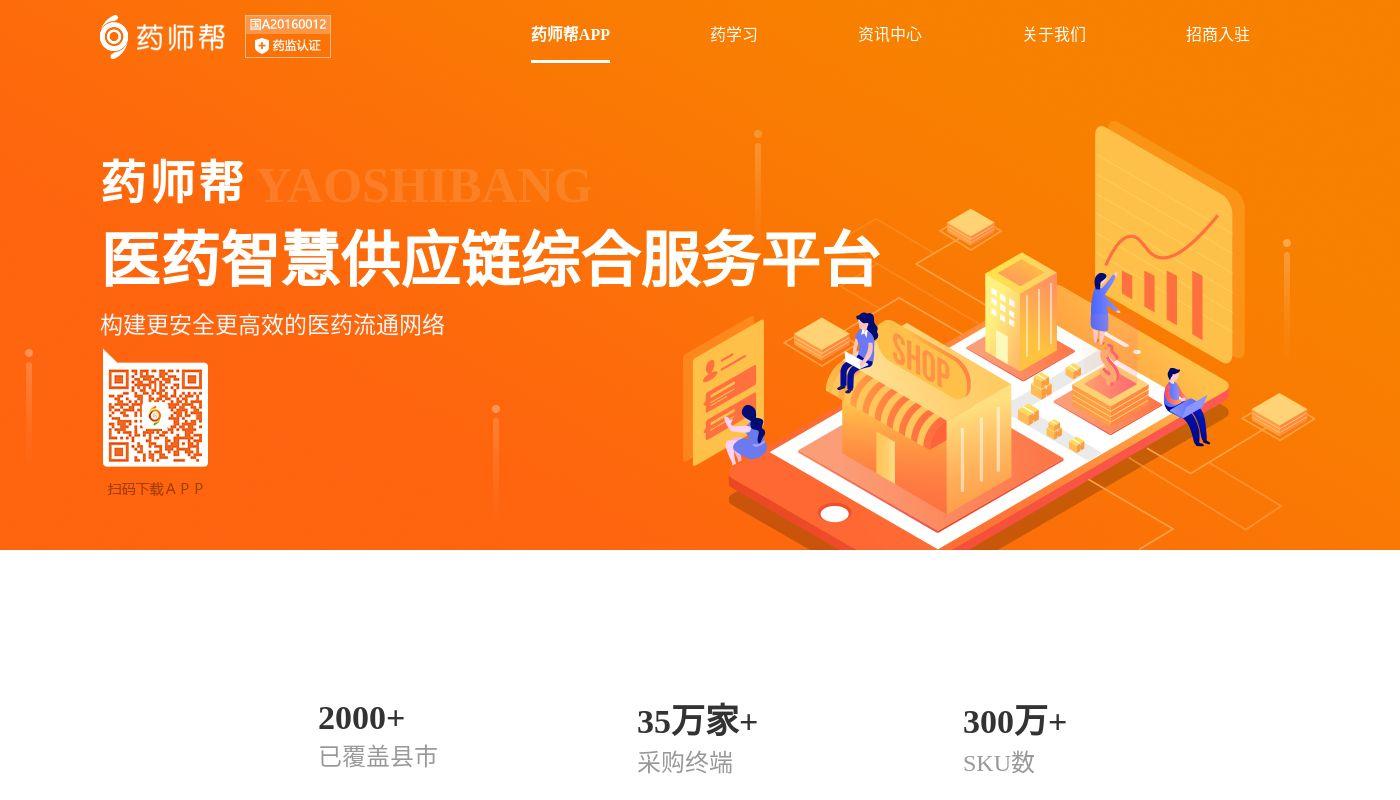 3) Yaoshibang