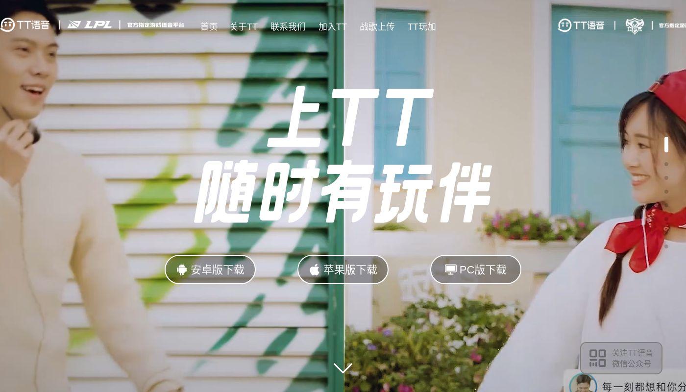 8) TT Yuyin