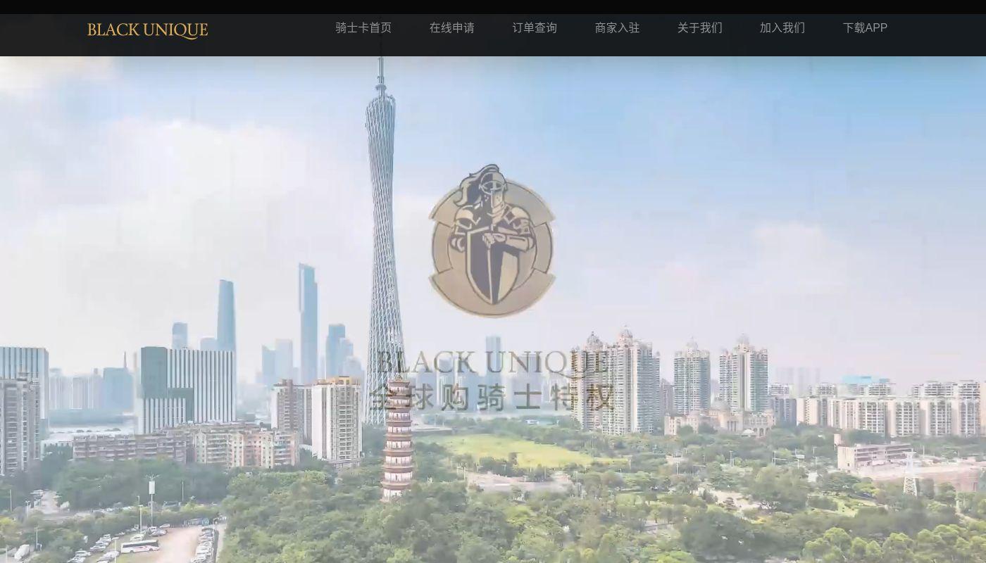 27) Black Unique
