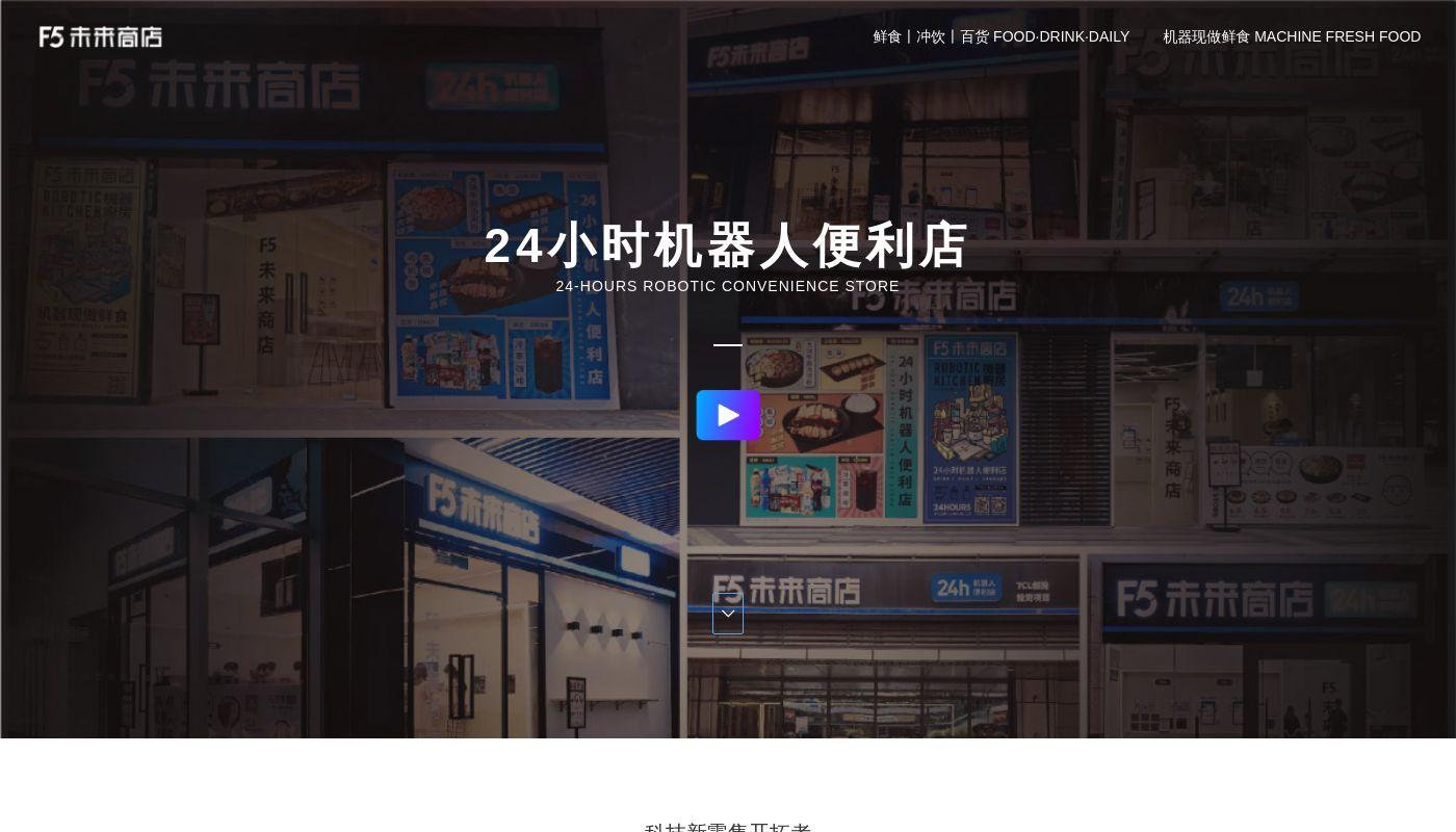 30) F5 Future Store