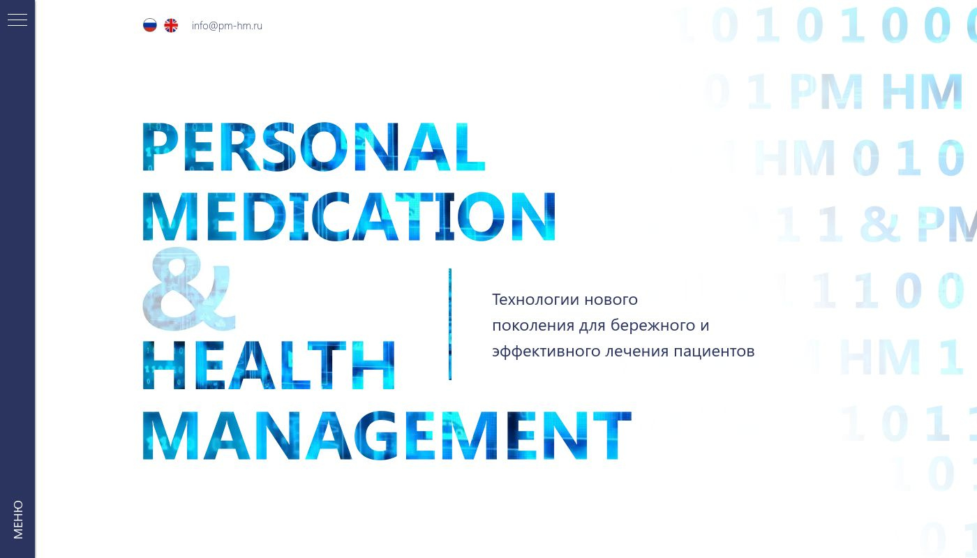 47) Personal Medication & Health Management