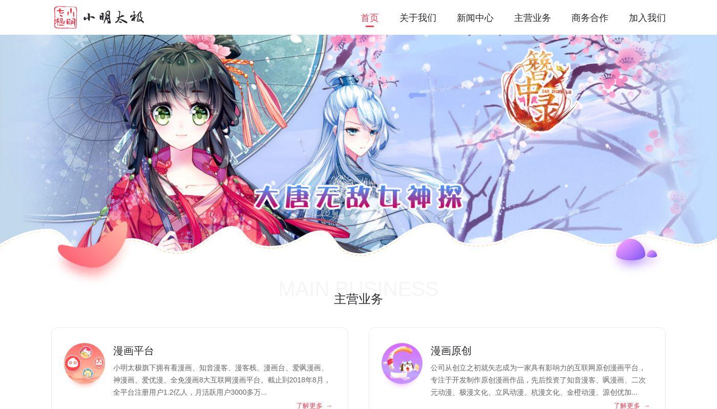 3) Xiaoming Taiji