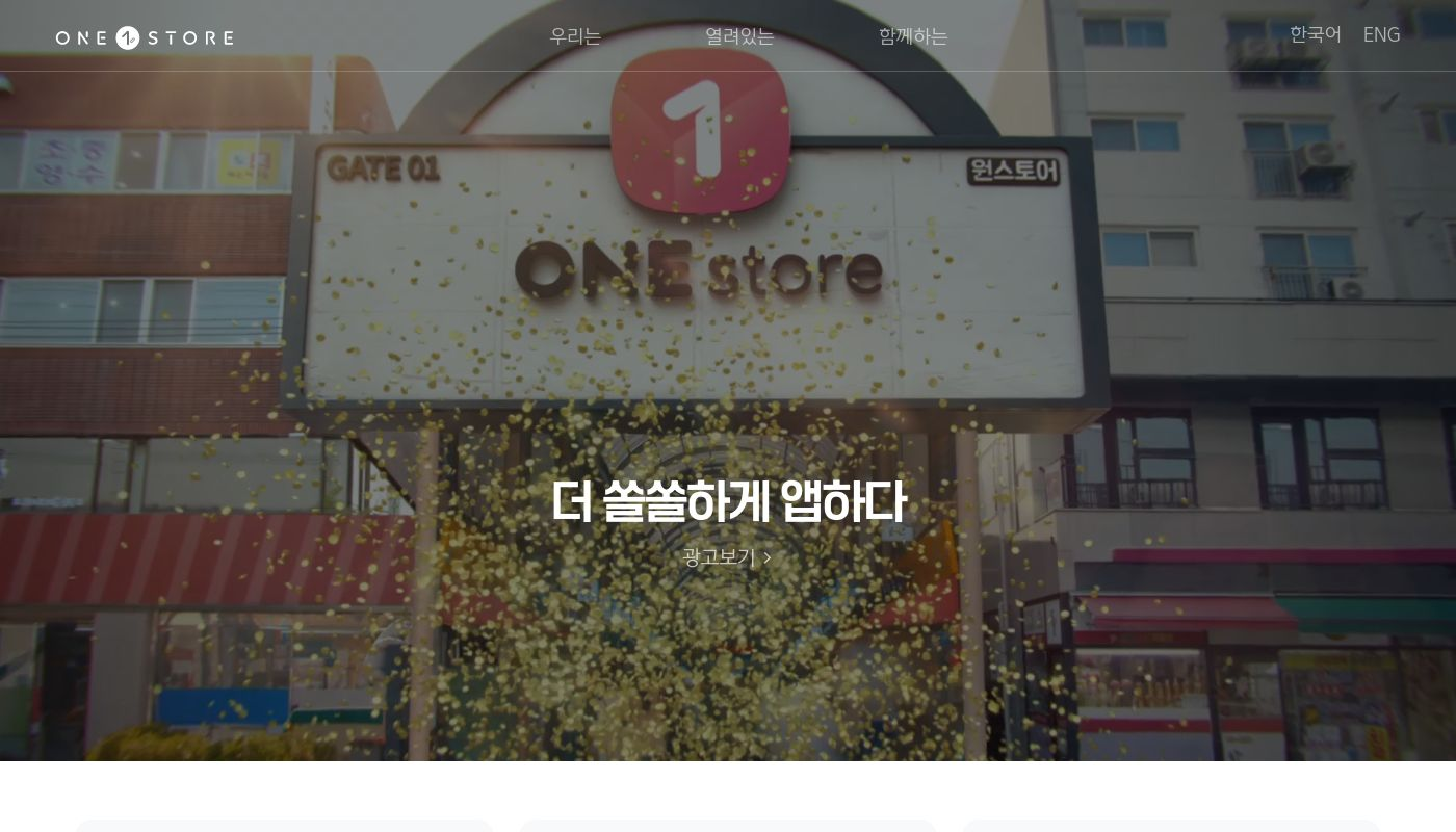 121) One Store