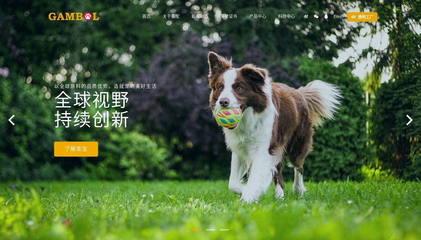 248) Gambol Pet Group