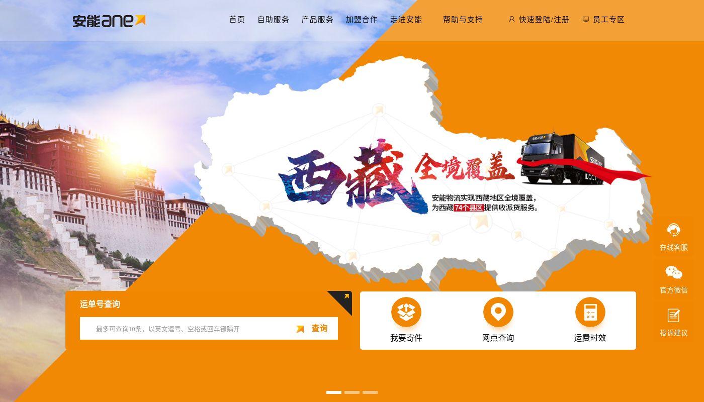 184) Shanghai ANE Logistics