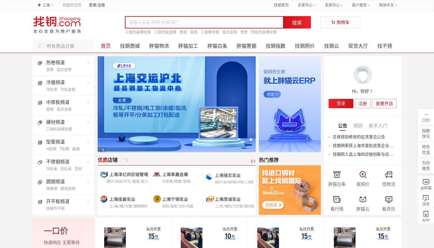 183) Zhaogang.com