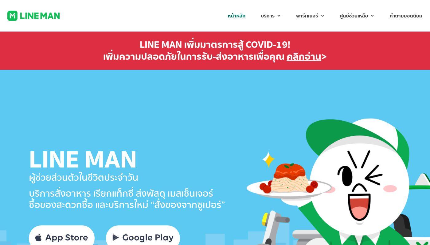 75) Line Man