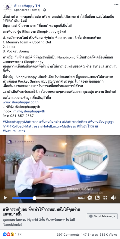 Screenshot of SleepHappy influencer campaign creative