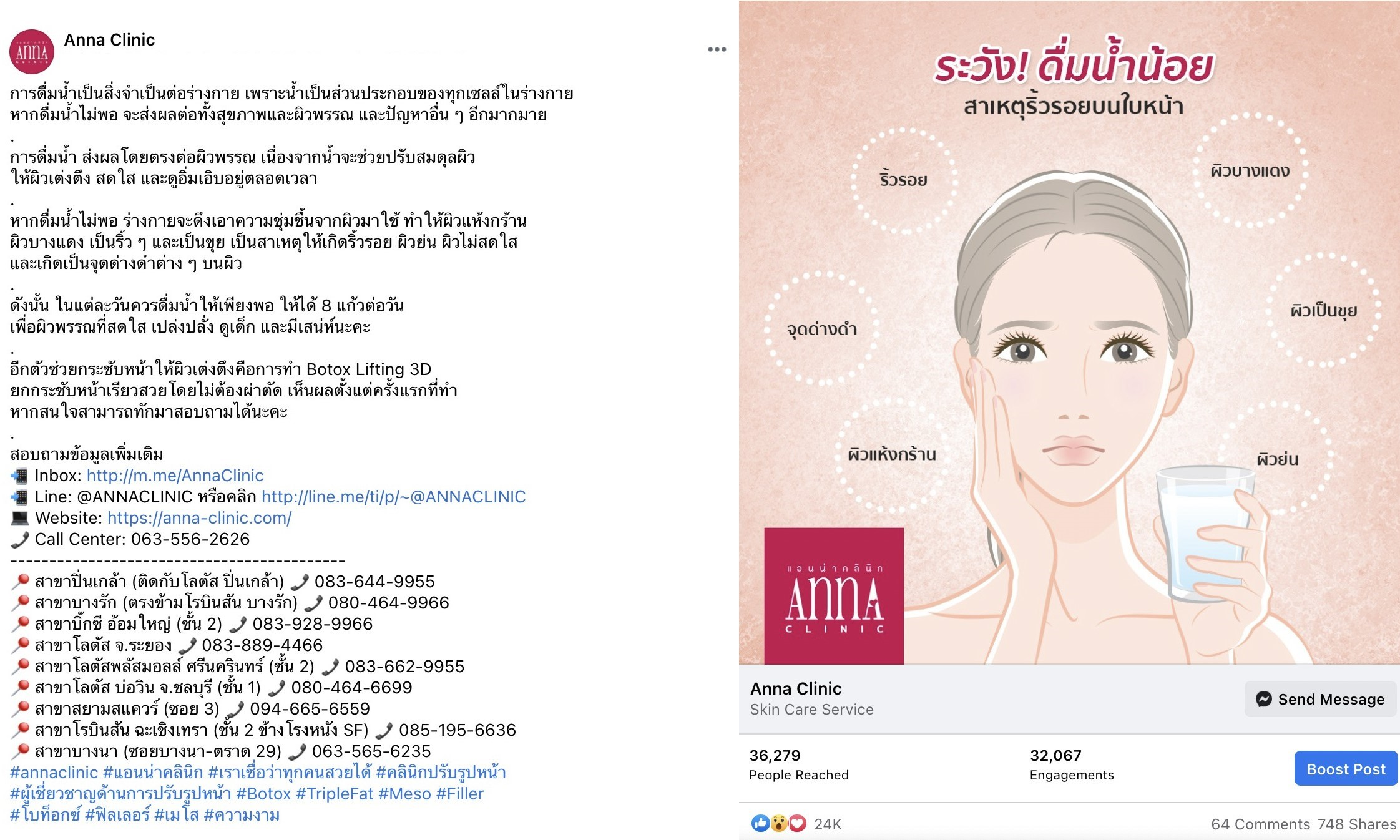 Screenshot of online content with digital marketing KPIs for beauty clinic 2