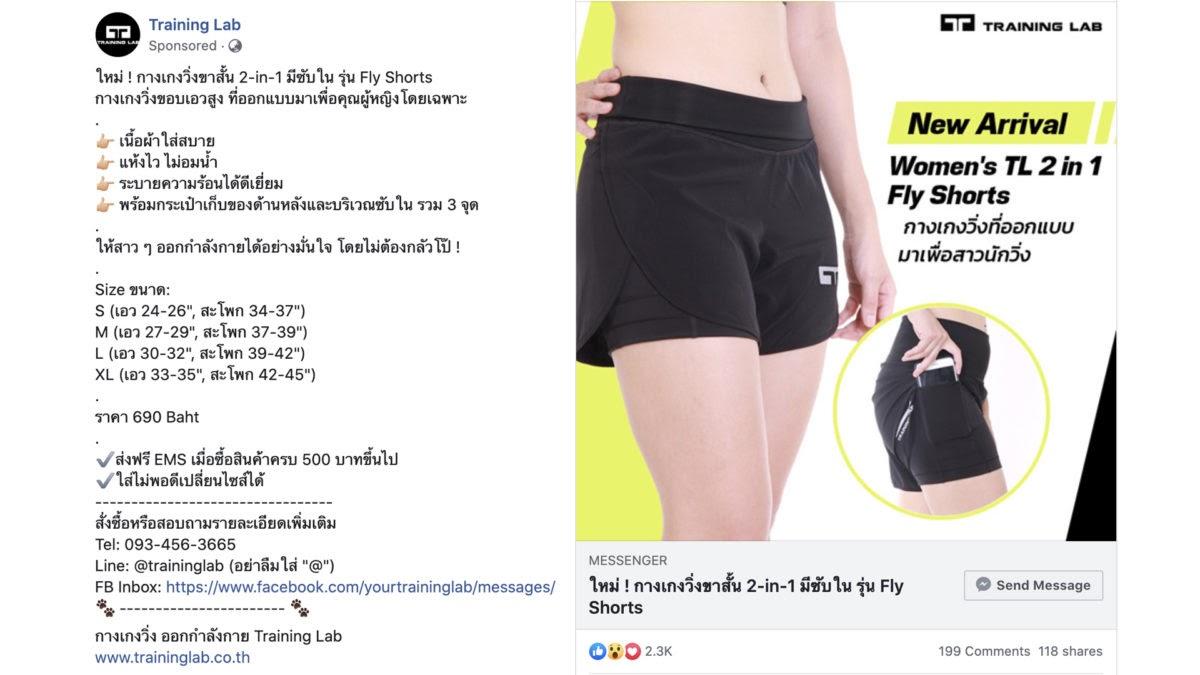 รูปโฆษณา A/B Testing ชุดผู้หญิง Training Lab