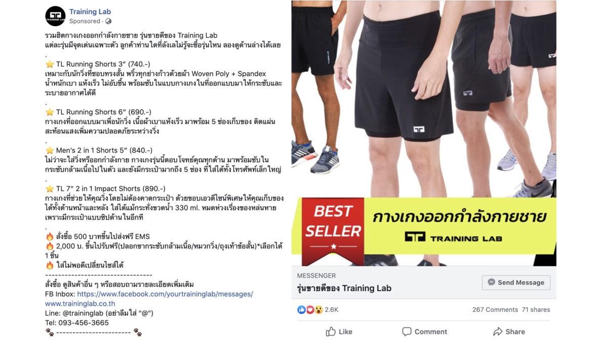 รูปโฆษณาการตลาดออนไลน์ของ Training Lab