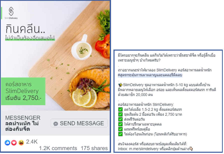 Creative screenshot of online food delivery marketing strategy
