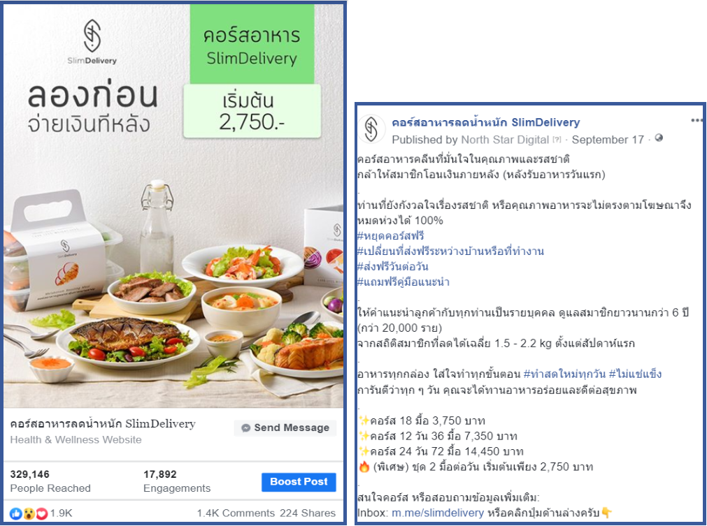 Facebook Ads screenshot of online food delivery marketing strategy