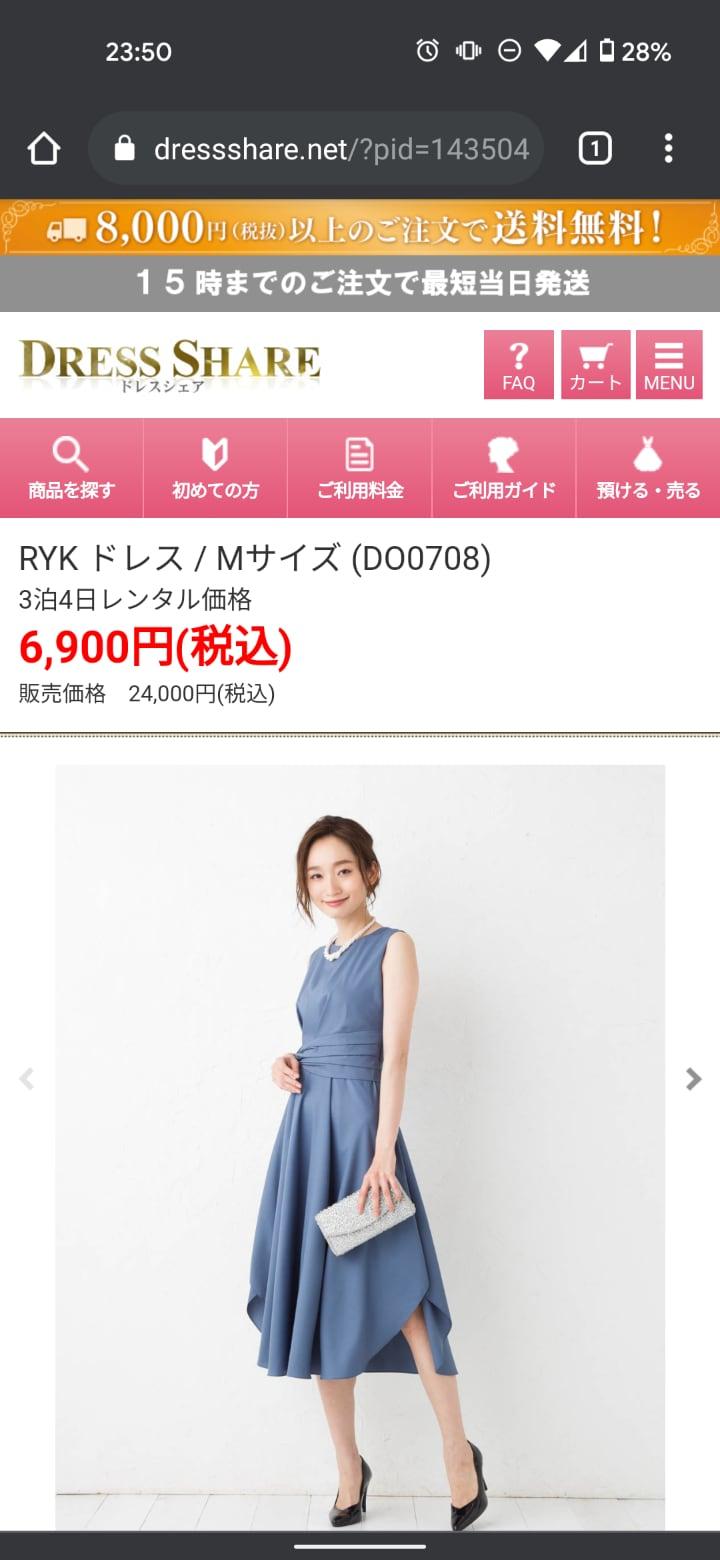 DRESS SHARE オンラインストア