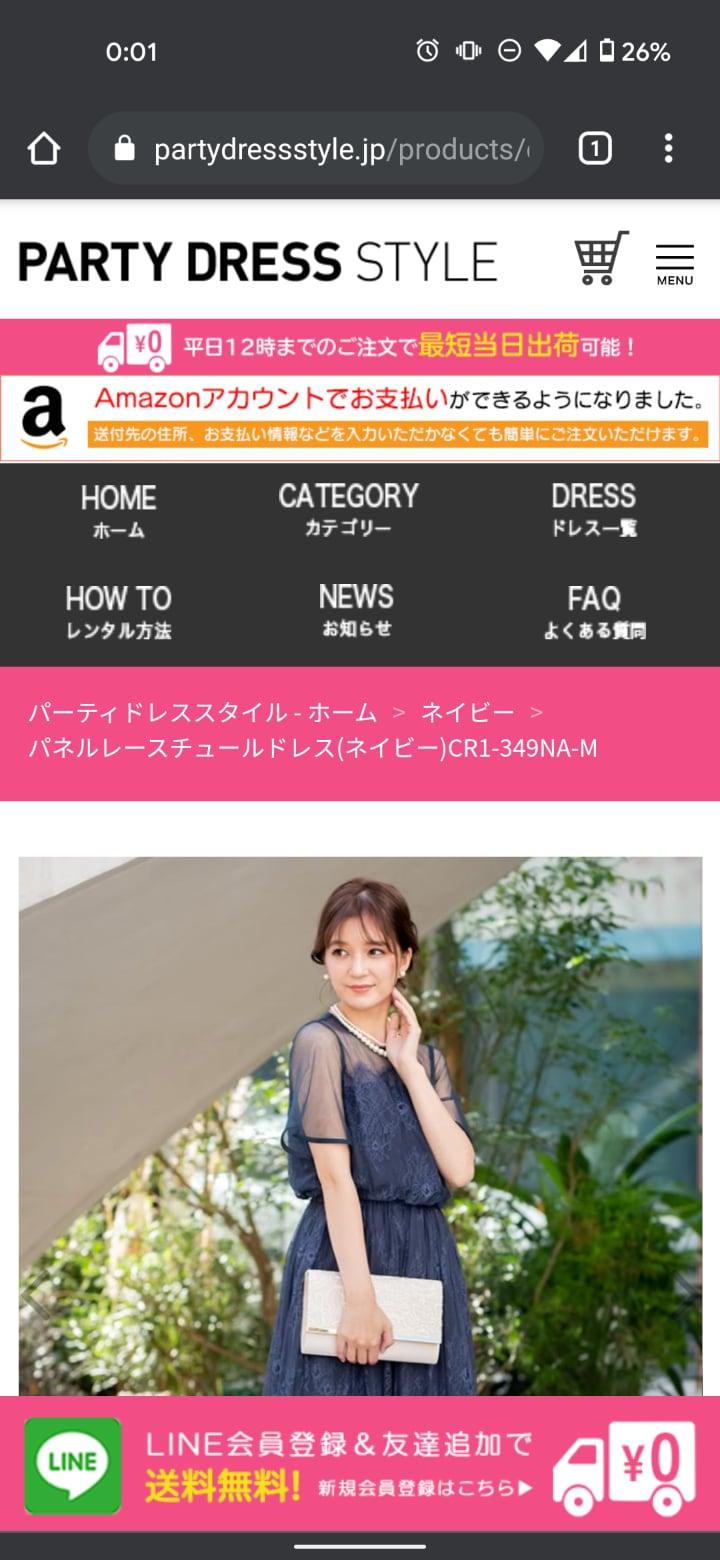 PARTY DRESS STYLE オンラインストア