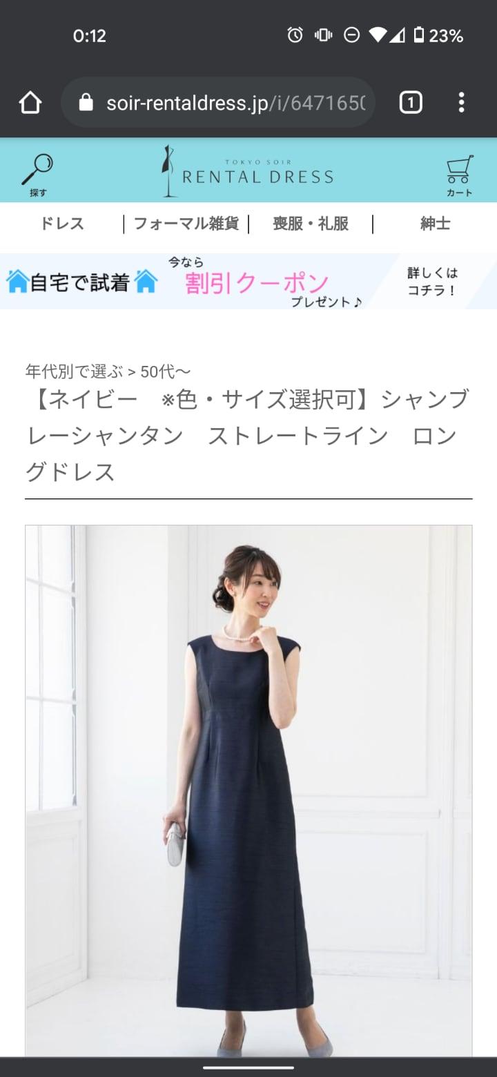 東京ソワール レンタルドレス オンラインストア