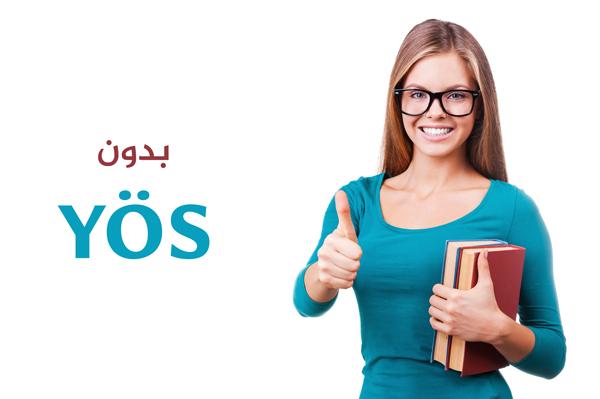 الدراسة في تركيا - جامعات حكومية تركية بدون يوس