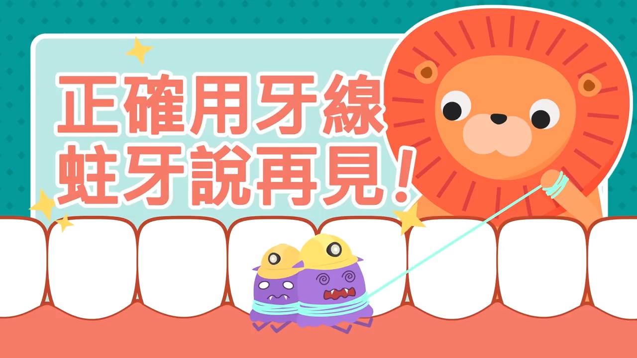 正確用牙線動畫