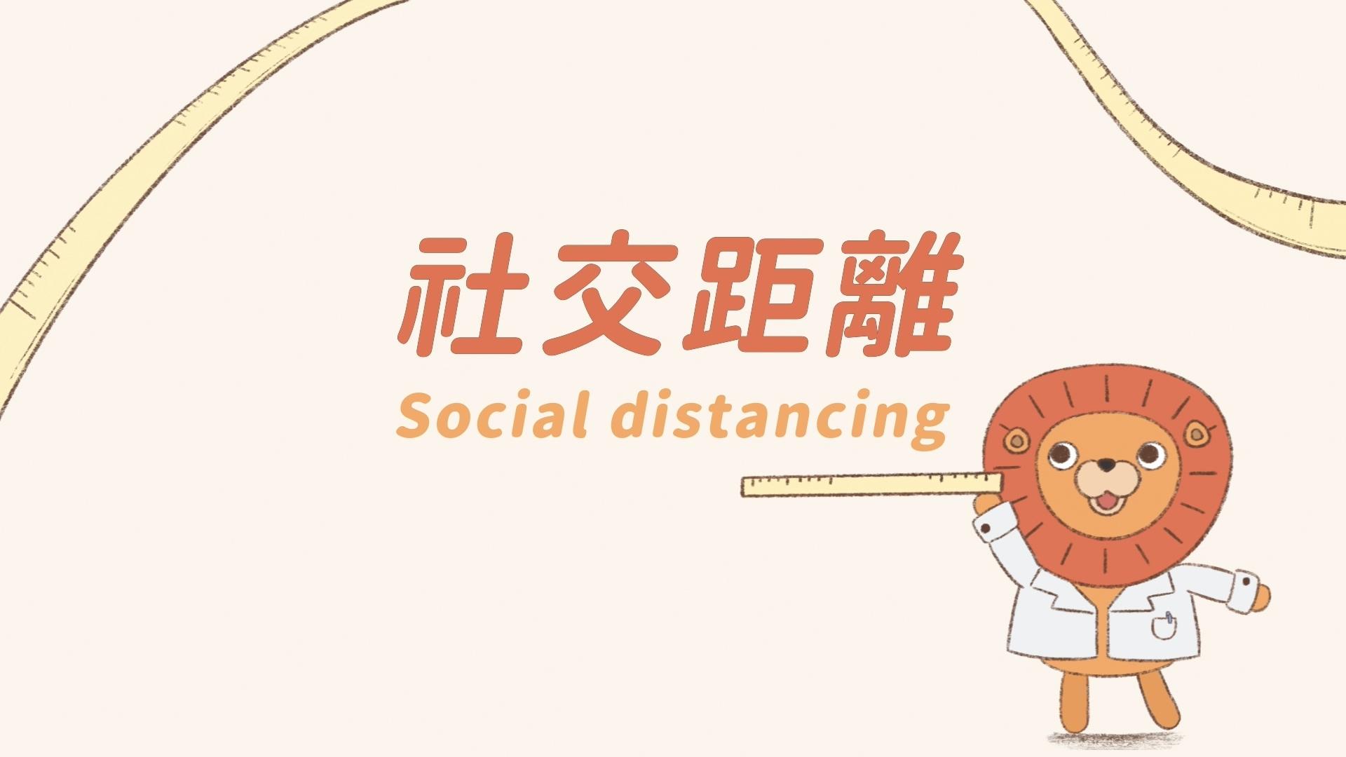 社交距離動畫