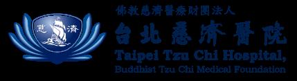 台北慈濟醫院
