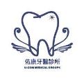 佑康牙醫診所