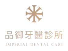 品御牙醫診所