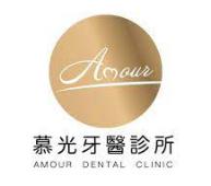 幕光牙醫診所