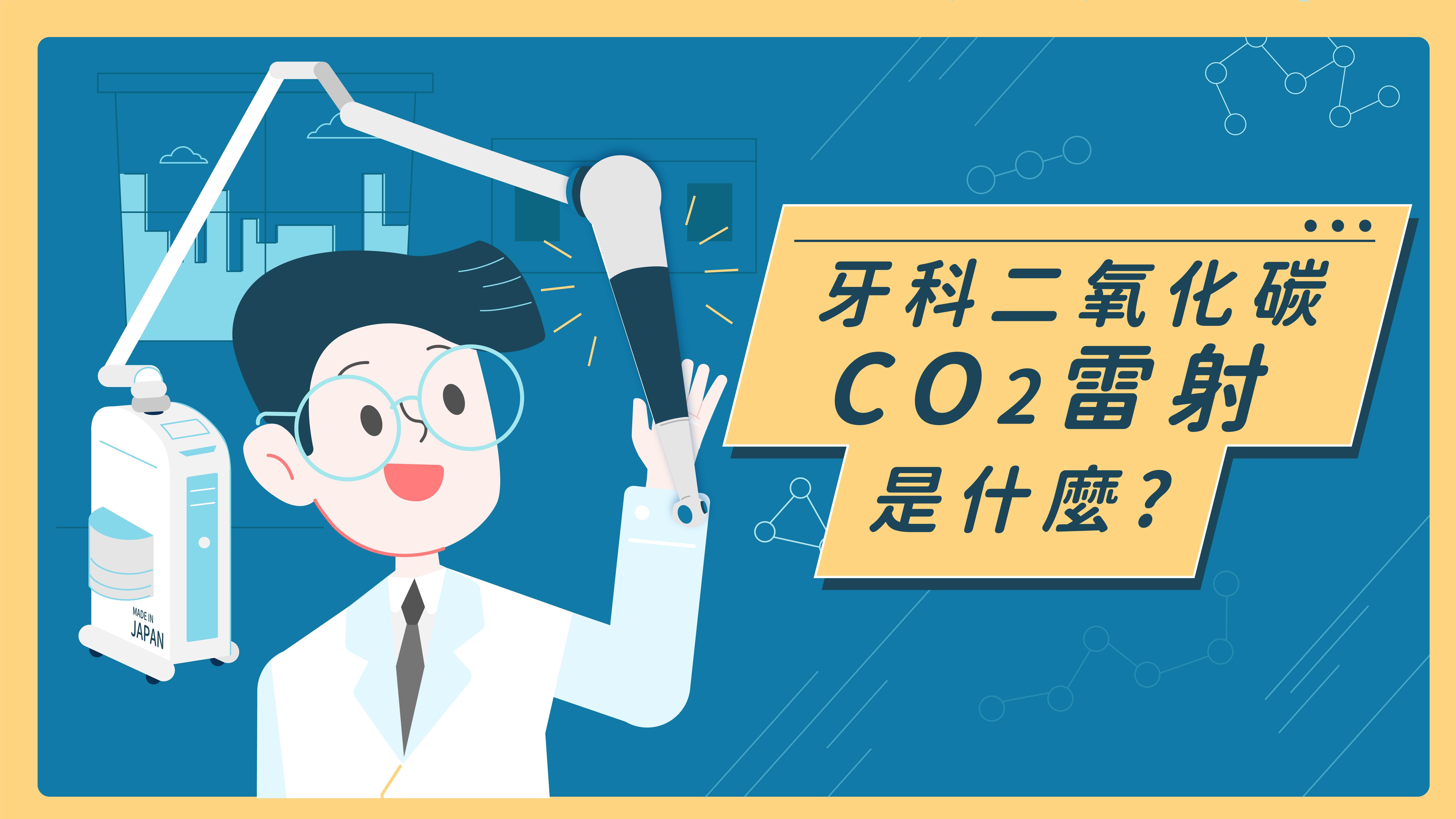 牙科二氧化碳CO2雷射動畫