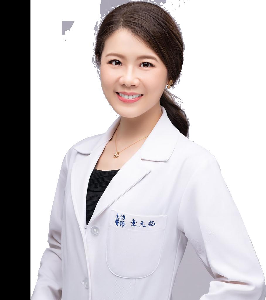 齒顎矯正專科診所童元釔醫師